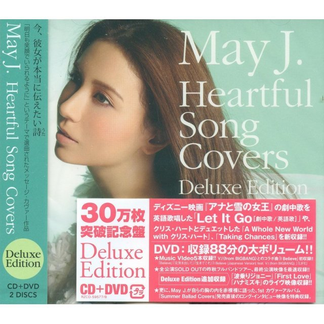 Heartful Song Covers Deluxe Edition [CD+DVD]