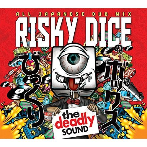 All Japanese Dub Mix Risky Dice - The Deadly Sound