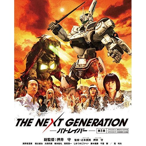 Next Generation Patlabor Part 3