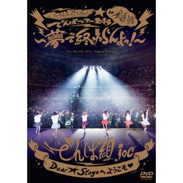World Wide Dempa Tour 2014 In Nippon Budokan - Yume De Owaranyo
