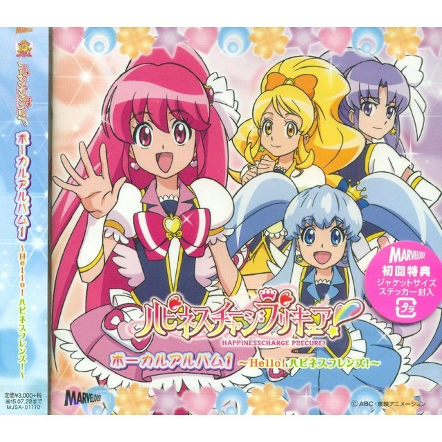 Happinesscharge Precure Vocal Album 1