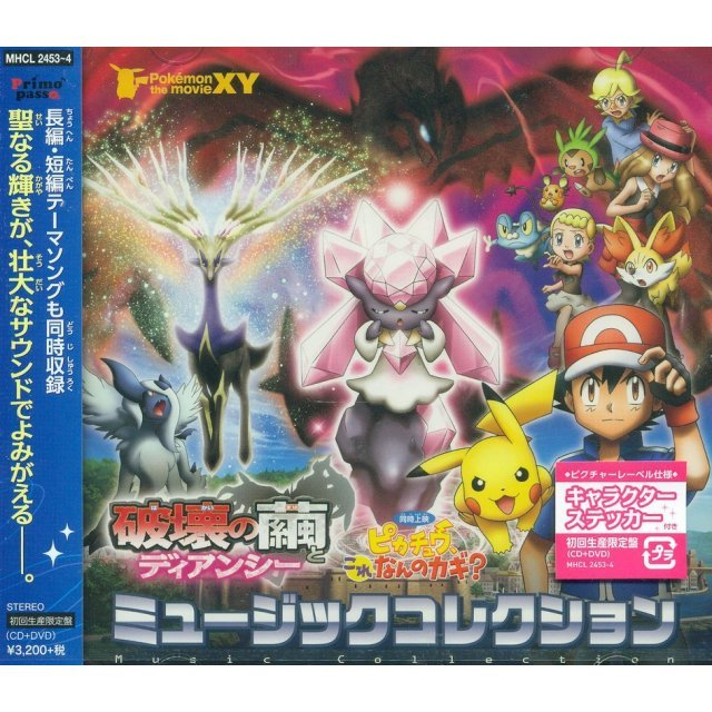 Pokemon The Movie XY Music Collection [CD+DVD Limited Edition]