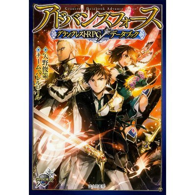 Grand Crest RPG Data Book Advance Force