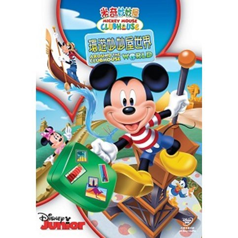 Mickey Mouse Clubhouse: Around The Clubhouse WorldMickey
