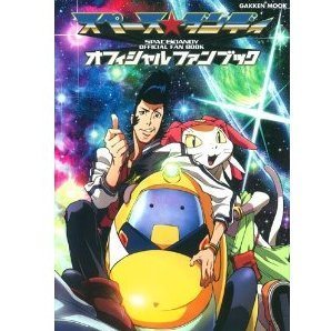 Space Dandy - Official Fan Book