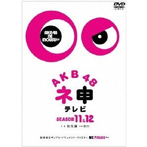 Akb48 Nemousu Tv Season 11 & Season 12