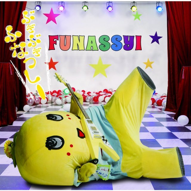 Boogie Boogie Funassyi - Funassyi Official Theme Song 2 [Jacket B]