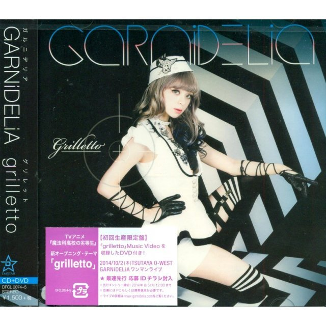 Grilletto [CD+DVD Limited Edition]