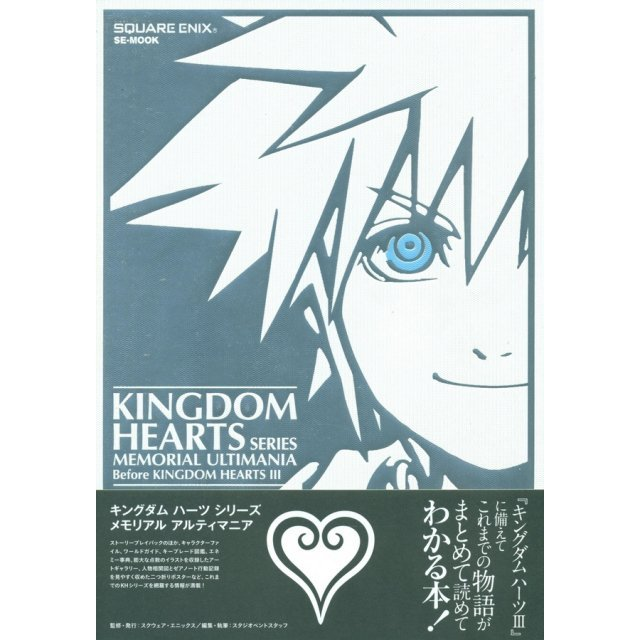 Kingdom Hearts Series Ultimania Memorial