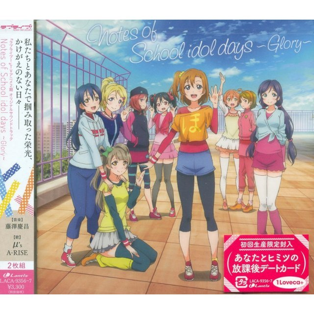 Love Live! Second Season Original Soundtrack