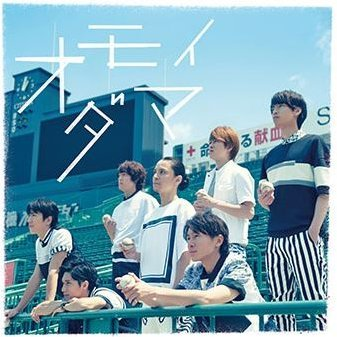 Omoidama [CD+DVD Limited Edition]