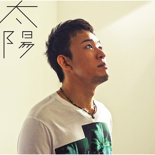 Taiyo [CD+DVD Limited Edition]