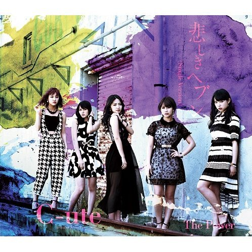 Power / Kanashiki Heaven - Single Ver. [Type B]
