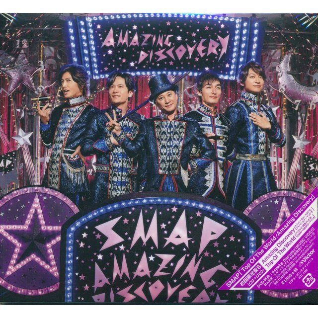 Top Of The World / Amazing Discovery [CD+DVD Limited Edition Type B]