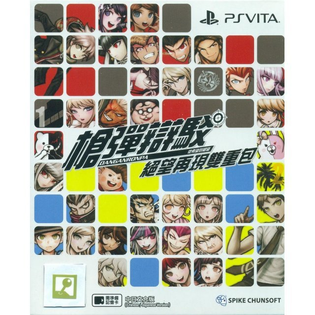 Danganronpa 1+2 [Special Twin Pack] (Chinese & Japanese Version)