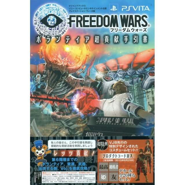 Freedom Wars Volunteer Cho Koken Tebiki Sho