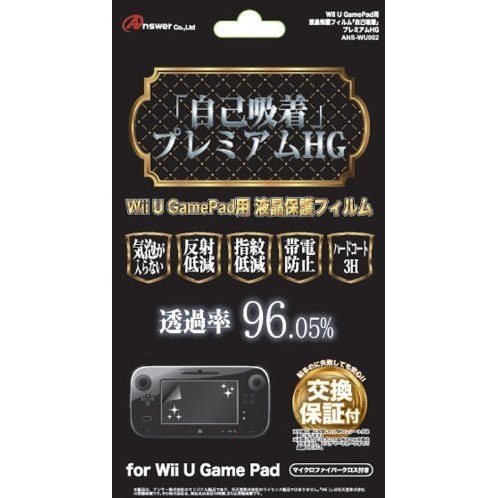 Wii U GamePad Protection Filter (Premium HG)