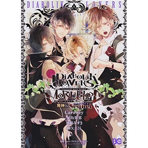 Diabolik Lovers More, Blood Mushin-hen Sequel