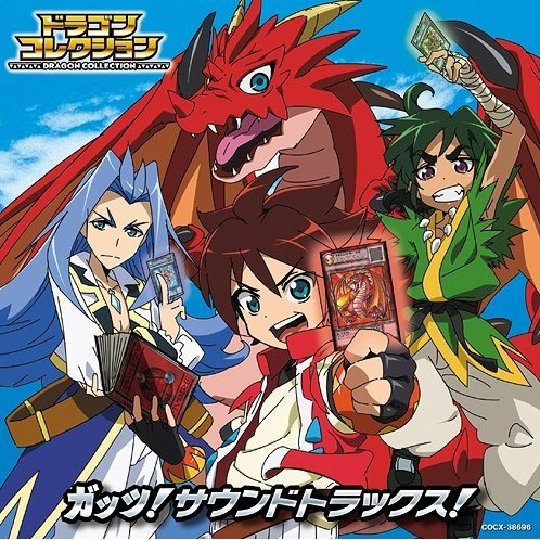 Dragon Collection Original Soundtrack