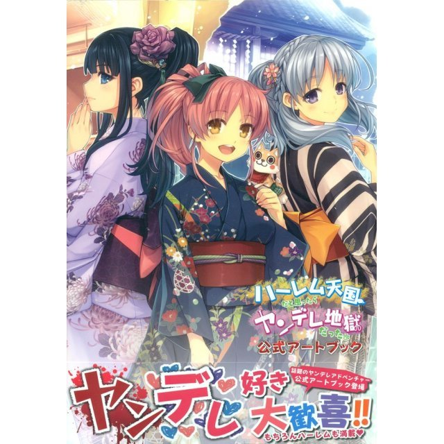 Harem Tengoku da to Omottara - Official Art Book