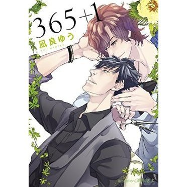 365+1 (Platinum Novel)