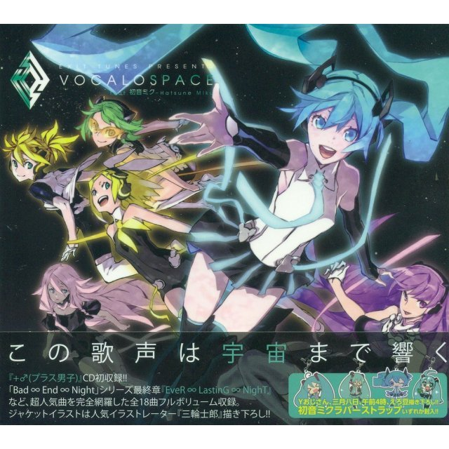 Exit Tunes Presents Vocalospace Feat.Hatsune Miku