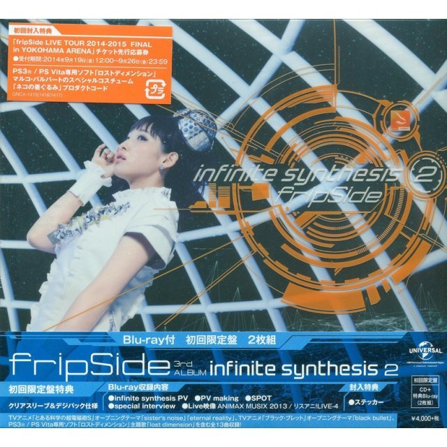 Infinite Synthesis 2 [CD+Blu-ray Limited Edition]