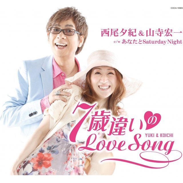 Nana Sai Chigai No Love Song