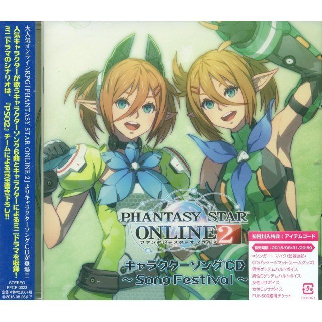 Phantasy Star Online 2 Character CD - Song Festival