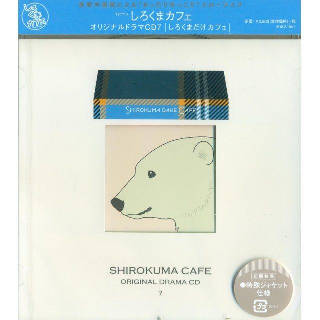 Shirokuma Cafe Original Drama CD 7 - Shirokuma Dake Cafe