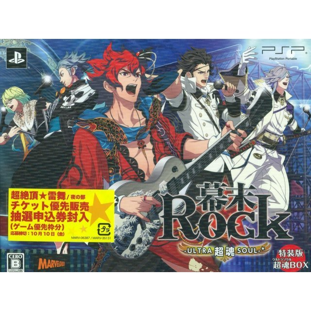 Bakumatsu Rock Ultra Soul [Limited Edition]