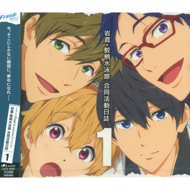 Free - Eternal Summer Drama Cd Vol.1
