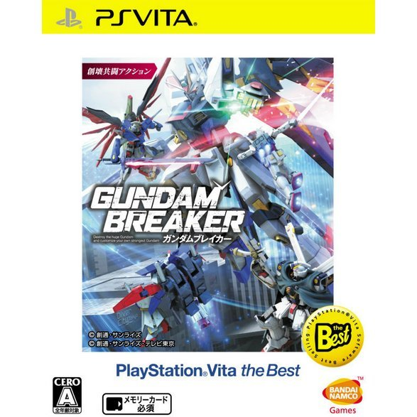 Gundam Breaker (PlayStationVita the Best)
