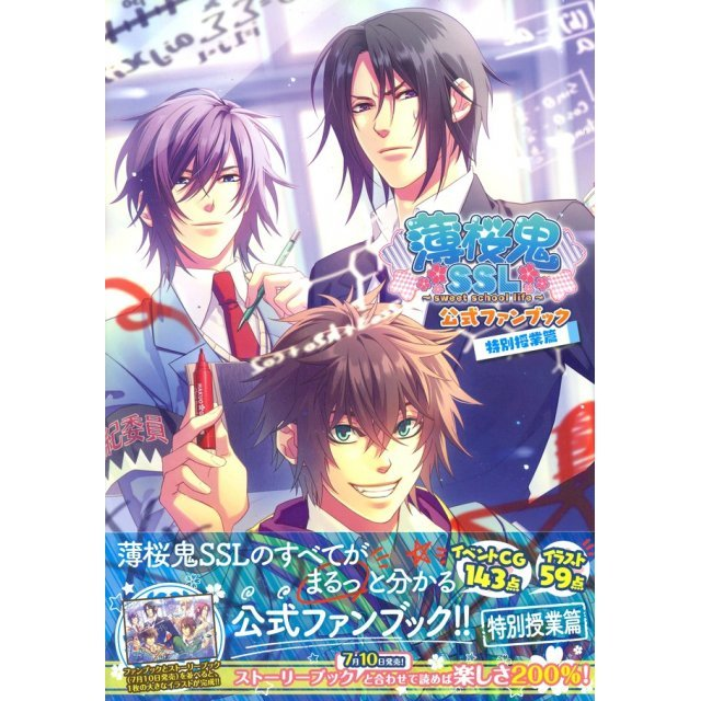 Hakuoki SSL: Sweet School Life - Official Fanbook