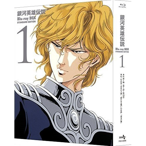 Legend Of Galactic Heroes Blu-ray Box Standard Edition 1
