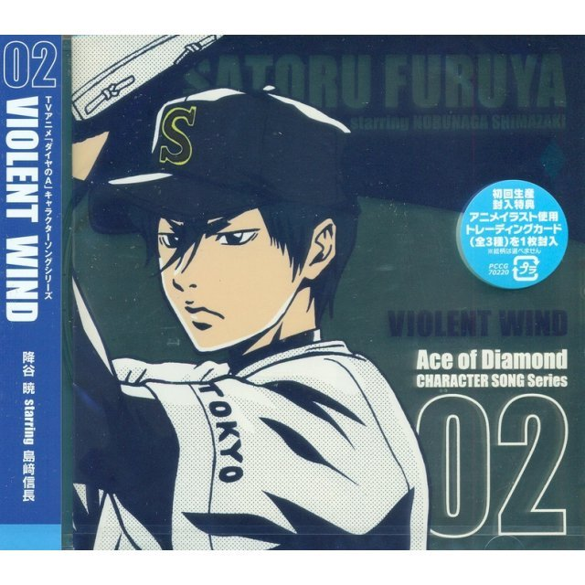 Ace Of Diamond Character Song Series Vol.2 Satoru Furuya - Violent Wind