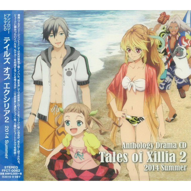 Tales Of Xillia 2 - 2014 Summer