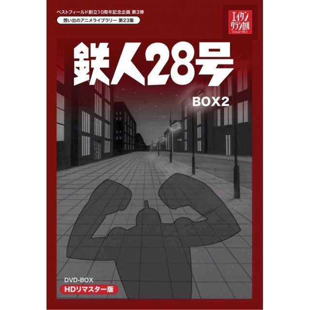 Tetsujin 28-go Hd Remaster Dvd Box 2