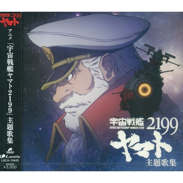 Uchu Senkan Yamato 2199 Theme Song Collection