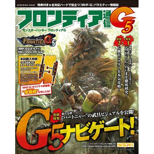Monster Hunter Frontier G Frontier Tsushin G5