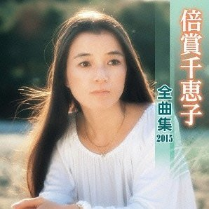 Chieko Baisho Songs Collection 2015