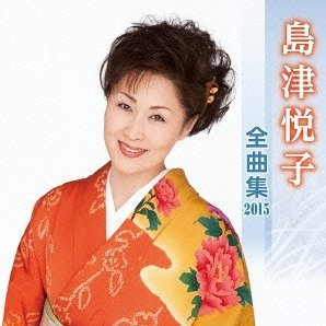 Etsuko Shimazu Songs Collection 2015