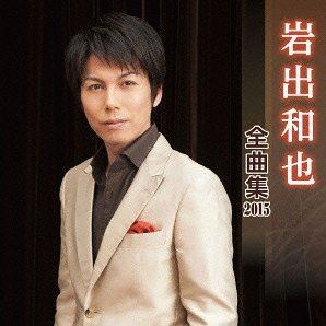Kazuya Iwade Songs Collection 2015