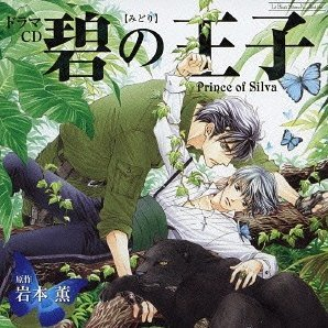 Lebeau Sound Collection Drama Cd Midori No Oji - Prince Of Silva
