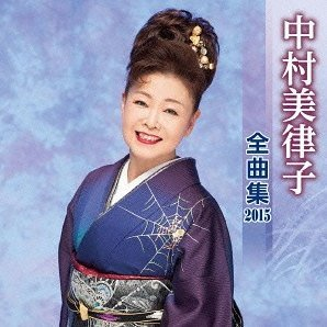 Mitsuko Nakamura Songs Collection 2015