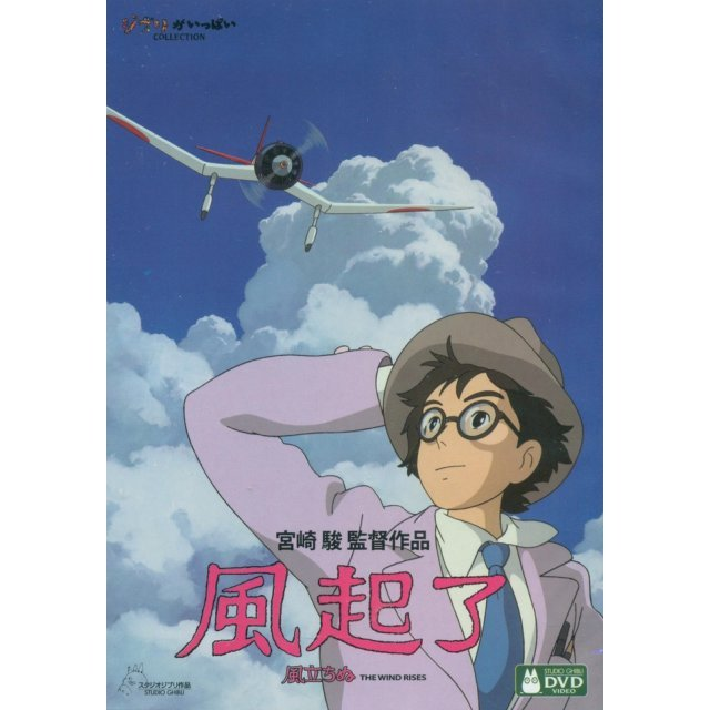 The Wind Rises [2DVD]