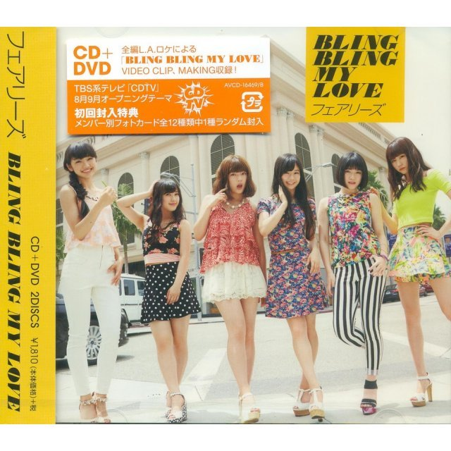 Bling Bling My Love [CD+DVD]