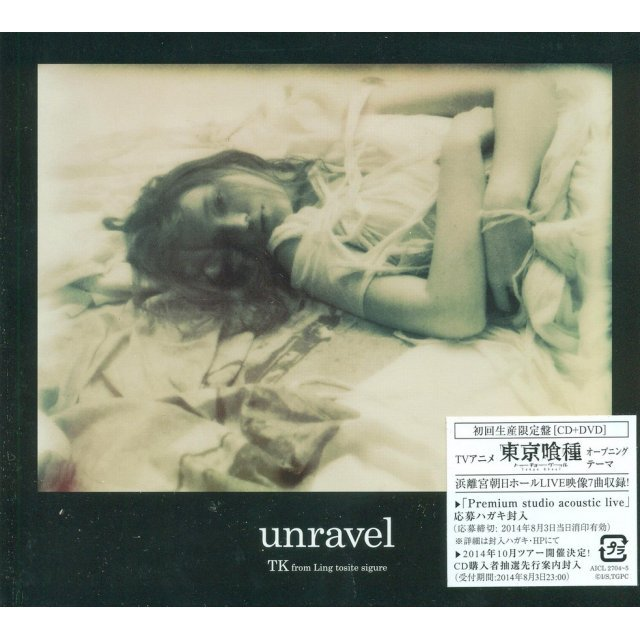 Unravel [CD+DVD Limited Edition]