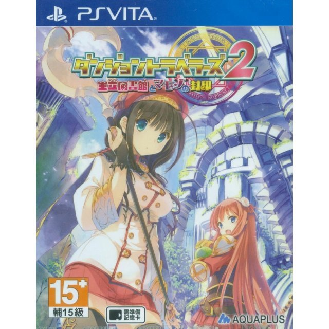 Dungeon Travelers 2 Ouritsu Toshokan to Mamono no Fuuin (Japanese)