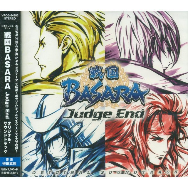 Sengoku Basara Judge End Original Soundtrack
